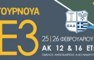 Με τουρνουά στην Αλεξανδρούπολη συνεχίζονται οι αγώνες για αγόρια & κορίτσια 12-16 ετών