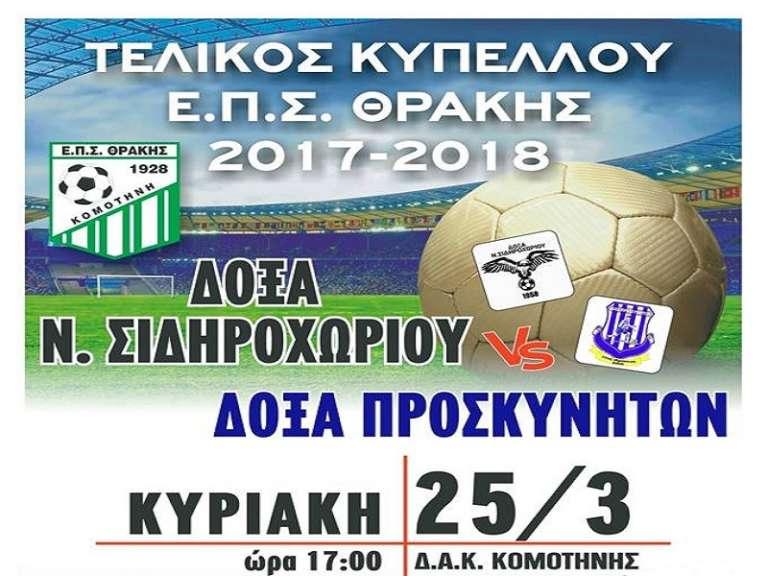 Τελικός Κυπέλλου ΕΠΣ Θράκης-Pre Game: Όλα όσα πρέπει να γνωρίζετε για τον Τελικό που αρχίζει σε λίγες ώρες! (16:30 LIVE SportsAddict)