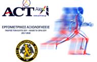 Εργομετρικές αξιολόγησης από τον ΑΟ Θράκης σε συνεργασία με την ΑΕΚ
