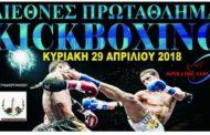 Πλησιάζει το Διεθνές Πρωτάθλημα Kick Boxing «Apollon Cup»
