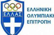 Ελληνική Ολυμπιακή Επιτροπή: