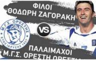 Κυκλοφόρησε η αφίσα του φιλανθρωπικού αγώνα μεταξύ Φίλων Ζαγοράκη & Παλαίμαχων Ορέστη στην Ορεστιάδα!