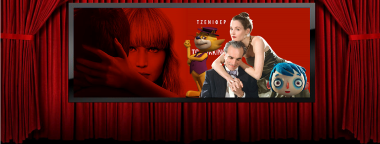 Το πρόγραμμα προβολών στον Κινηματογράφο Ηλύσια από 8 έως 14 Μαρτίου