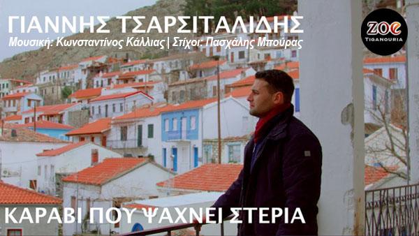 """Μαγεύει το """"Καράβι που Ψάχνει Στεριά"""" των Τσαρσιταλίδη, Κάλλια και Μπούρα από την Αλεξανδρούπολη! (video)"""