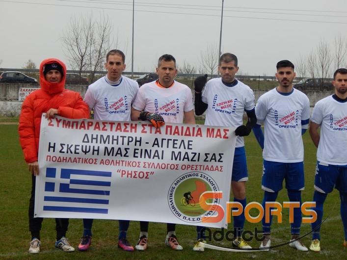 Μήνυμα για τους δύο Έλληνες στρατιωτικούς και στον τελικό απ' τον Ορέστη