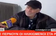 Στο Ράδιο Αρβύλα οι ηλικιωμένοι των Ριζίων Έβρου (video)