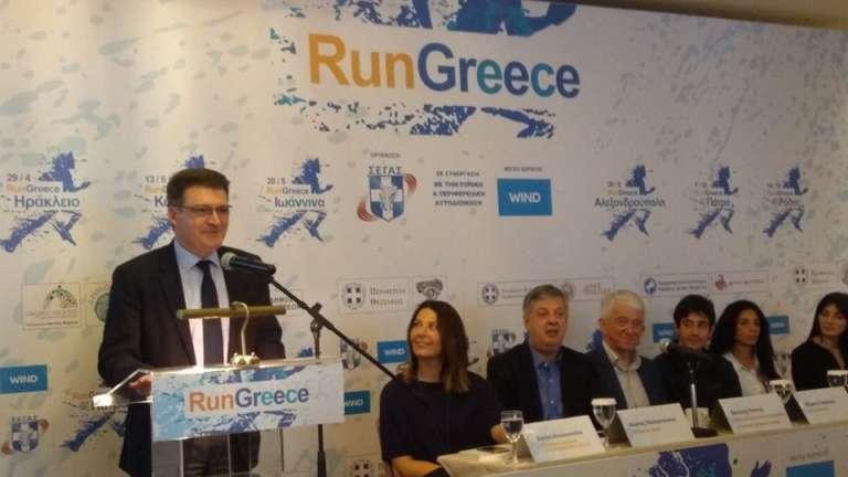 Όλα έτοιμα για την έκτη σειρά των αγώνων Run Greece