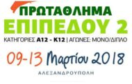 Στις 9-13 Μαρτίου στην Αλεξανδρούπολη το 2ο πανελλήνιο πρωτάθλημα τένις κατηγορίας Ε2