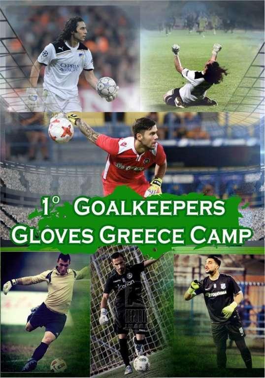 Έρχεται στην Κομοτηνή το 1ο Goalkeepers Gloves Greece Camp!