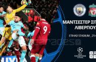 Στοίχημα: Με τα γκολ στο Μάντσεστερ