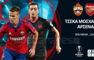 Στοίχημα: Με τα γκολ στο ΤΣΣΚΑ - Άρσεναλ