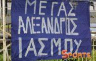 Διαψεύδει τα περί πώλησης του ΑΦΜ του ο Μέγας Αλέξανδρος Ιάσμου!