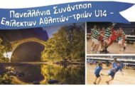 Ξεκίνησε το διακλιμακιακό της Κόνιτσας με τη συμμετοχή 4 αθλητών από τη Θράκη