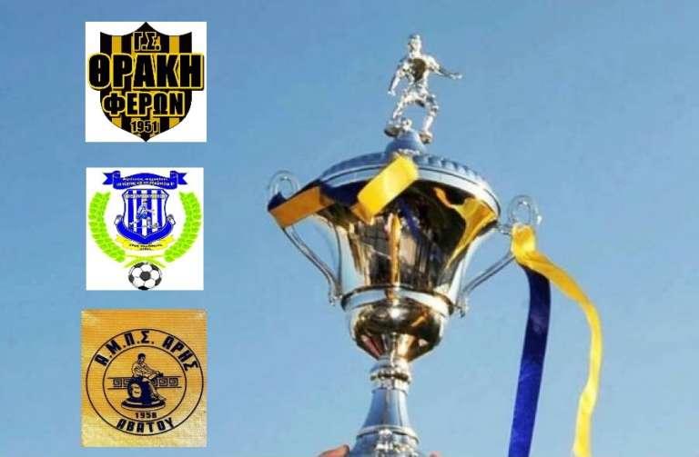 Η ώρα που θα γίνουν τα ματς Αβάτου, Σιδηροχωρίου και Φερών για την Α' φάση του Κυπέλλου Ελλάδας!