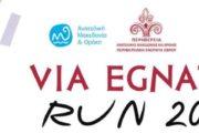 VIA EGNATIA RUN – Τρέξε στα «χνάρια» της ιστορίας