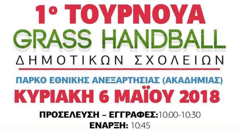 Την Κυριακή 6/5 το 1ο Τουρνουά Grass Handball Δημοτικών Σχολείων από τον Βορέα Αλεξ/πολης