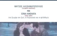 Το Τμήμα Ελληνικής Φιλολογίας του Δ.Π.Θ. τίμησε την ανεκτίμητη προσφορά του Μ. Αλεξανδρόπουλου και της Σ. Ιλίνσκαγια στην ελληνική γραμματεία!