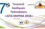 Στις 2 & 3 Ιουνίου το 7ο τουρνουά «Αγία Μαρίνα» στη Μαΐστρο