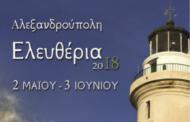 Το πρόγραμμα εκδηλώσεων των Ελευθερίων 2018 στην Αλεξανδρούπολη