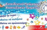 Εκπαιδευτικό Πρόγραμμα Αναπτυξιακών Τμημάτων «με προτεραιότητα στο παιδί και στον αθλητισμό» από το Νηρέα