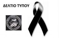 «Έφυγε» ο Τάσος Μούστος - Τα συλλυπητήρια του ΣΔΚ Θράκης