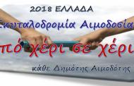 Σκυταλοδρομία - Εθελοντική Αιμοδοσία Χέρι με Χέρι στις 27 Μαΐου στην Αλεξανδρούπολη