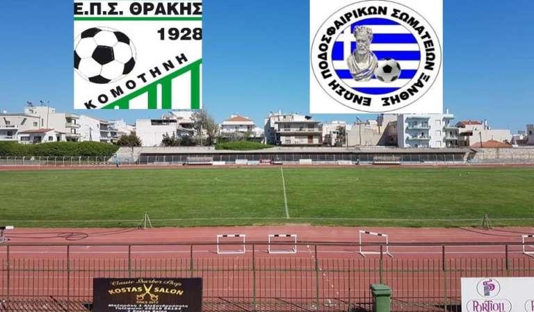 LIVE: Παρακολουθείστε την εξέλιξη του «ημιτελικού» Θράκη - Ξάνθη για το Regions Cup!