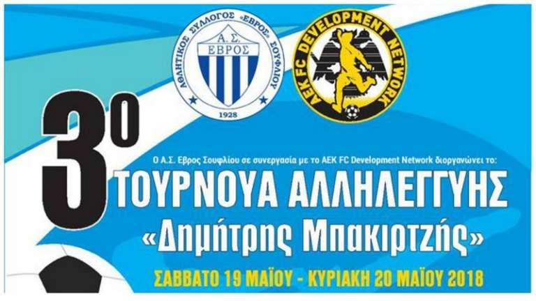 Το Σαβ/κύριακο 19-20 Μαΐου το 3ο Τουρνουά Αλληλεγγύης «Δημήτρης Μπακιρτζής»