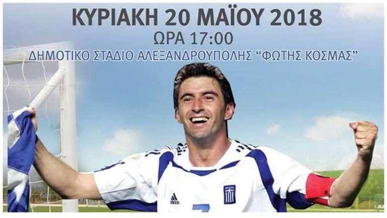 Κυκλοφόρησε η αφίσα για τον φιλανθρωπικό αγώνα με τον Θοδωρή Ζαγοράκη στην Αλεξανδρούπολη