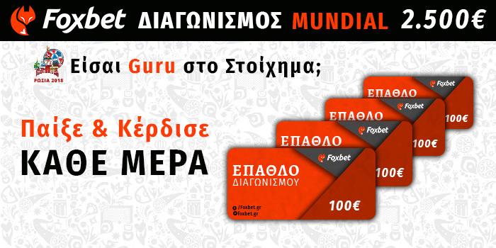 Μεγάλος διαγωνισμός από το Foxbet.gr με έπαθλο 2.500€!