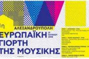 Η Αλεξανδρούπολη συμμετέχει στην Ευρωπαϊκή Γιορτή της Μουσικής