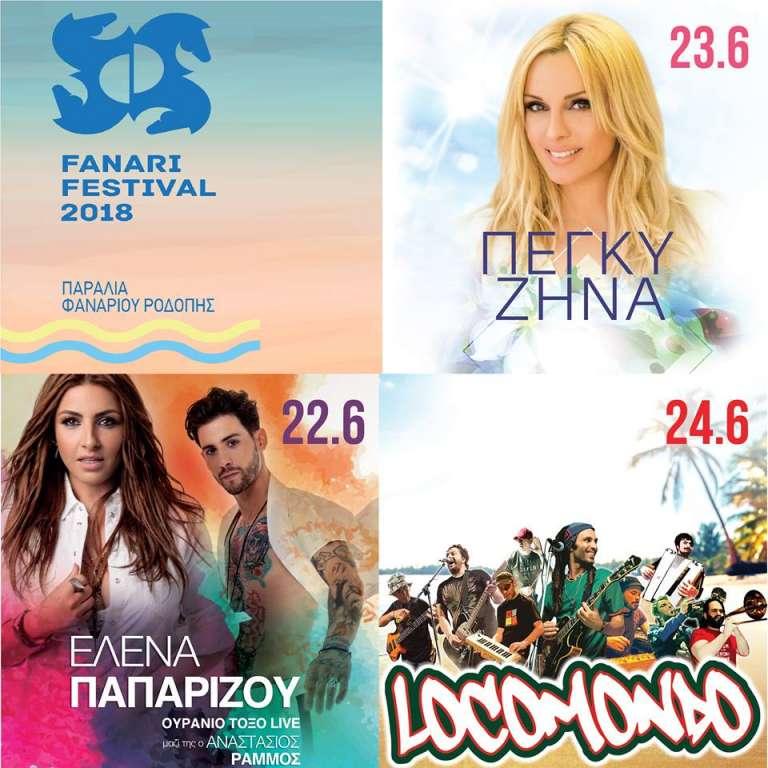 Στις 22-24 Ιουνίου με Πέγκυ Ζήνα, Παπαρίζου & Locomondo το Φεστιβάλ Φαναρίου
