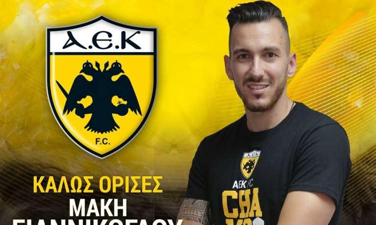 Και επίσημα παίκτης της ΑΕΚ ο Μάκης Γιαννίκογλου!