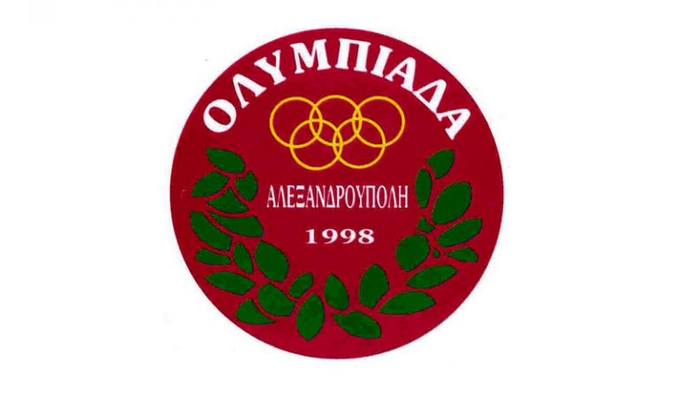 Ολυμπιάδα Αλεξ/πολης: «Κινήσεις που δείχνουν έλλειψη συνεργασίας από τους διοργανωτές του Εργασιακού»