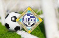 Κάλεσμα του ΠΣΑΠ για ευρεία τηλεδιάσκεψη των Λιγκών με τους Λοιμοξιολόγους για το ζήτημα της έναρξης της Super League 2!