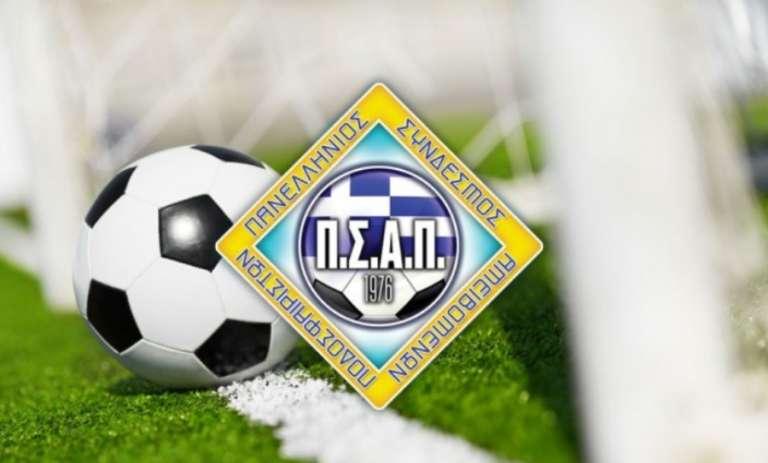 Επίθεση ΠΣΑΠ στην διοργανώτρια Super League 2 & Football League: