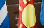 Αυτή είναι η συμφωνία: «Δημοκρατία της Βόρειας Μακεδονίας»! Mακεδονική εθνότητα και γλώσσα
