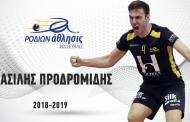 Ανανέωσε με Ροδίων Άθλησις ο Βασίλης Προδρομίδης!