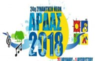 Οι νέες ημερομηνίες και το καινούριο πρόγραμμα της 24ης Συνάντησης Νέων Άρδα!