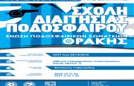 Ξεκίνησαν οι αιτήσεις για την σχολή διαιτησίας της ΕΠΣ Θράκης!