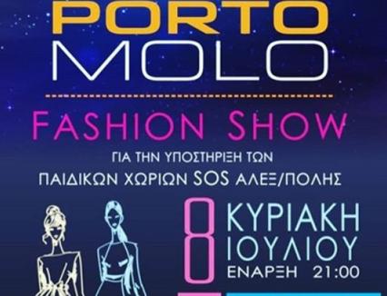 Fashion Show για την ενίσχυση των Παιδικών Χωριών SOS το βράδυ της Κυριακής στο Πόρτο Μόλο των Αβδήρων!