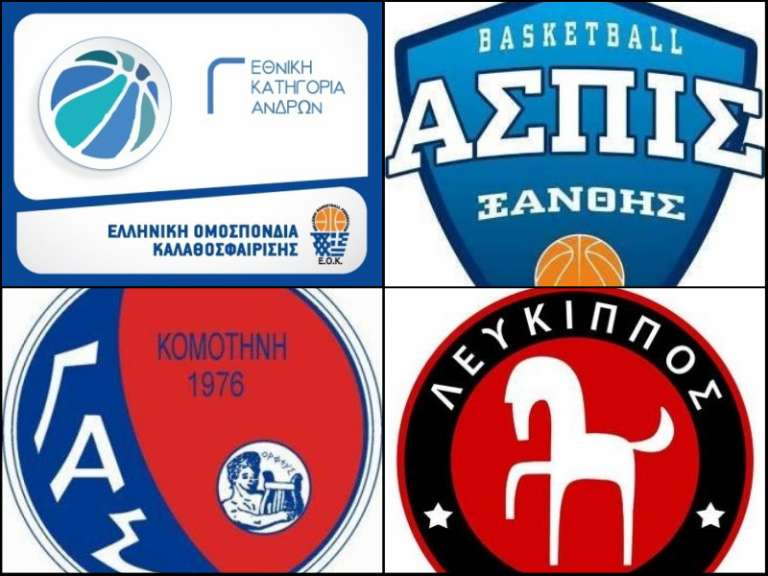 2η, 8η και 12η αγωνιστική τα τοπικά ντέρμπυ των εκπροσώπων της Θράκης! Αναλυτικά όλο το πρόγραμμα της Γ' Εθνικής!