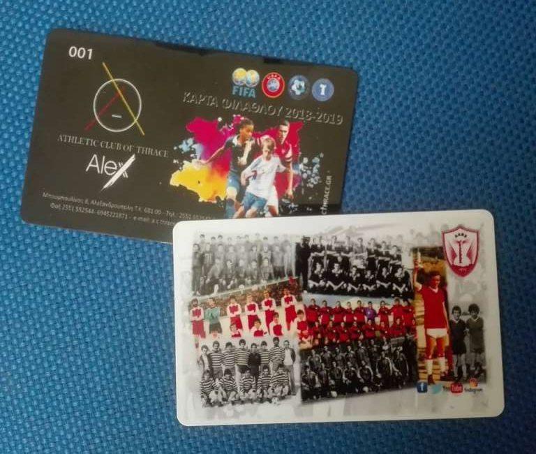 Συλλεκτική κάρτα ΑΛΕΞ από τον Αθλητικό Όμιλο Θράκης!