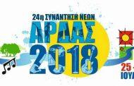 Το πρόγραμμα δραστηριοτήτων της 24ης συνάντησης Νέων Άρδα!