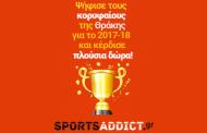 Δείτε τα δώρα που διεκδικείτε συμμετέχοντας στον διαγωνισμό του SportsAddict!