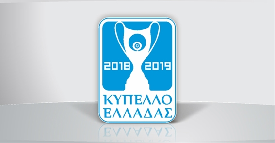 Οι 16 ομάδες που προκρίθηκαν στους ομίλους του Κυπέλλου Ελλάδας! Τα αποτελέσματα