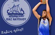 Και επίσημα παίκτης του Οίακα Ναυπλίου ο Γιώργος Μανάκας!
