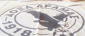 Και επίσημα στα χέρια Κυπριακής εταιρείας η Δόξα Δράμας!