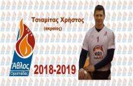Για άλλη μια χρονιά ο Χρήστος Τσιαμήτας στον Άθλο Ορεστιάδας!