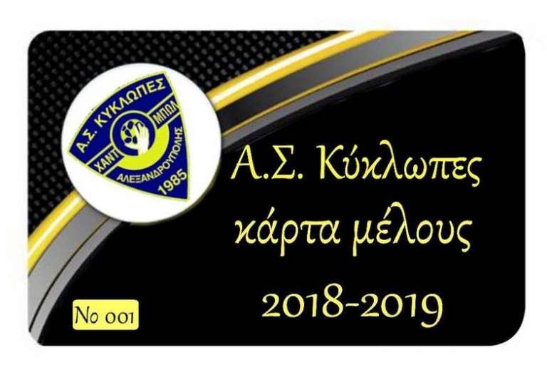 Σε κυκλοφορία οι κάρτες διαρκείας των Κυκλώπων Αλεξανδρούπολης